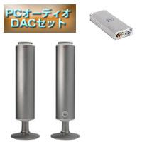 ボザール ジュピティ301 PCオーディオセット