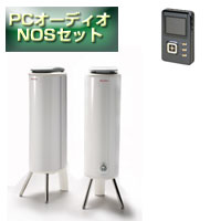 ボザール マーティ101 PCオーディオセット