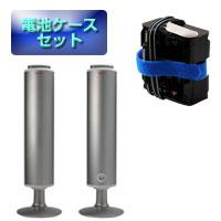 ボザール ジュピティ301 電池ケースセット