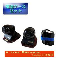 タイムドメイン ライト A タイプ プレミアム Tuned by T-Loop 電池ケースセット