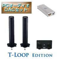 ミッドタワー ティーループエディション PCオーディオNOSセット